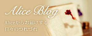 アリスのブログはこちら