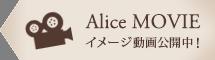 Aliceの動画公開中